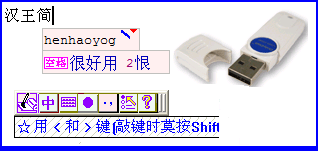 Chinese Input Software Free Download