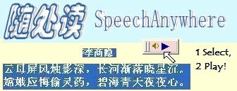 Chinese Text-to-Speech Software Free Download