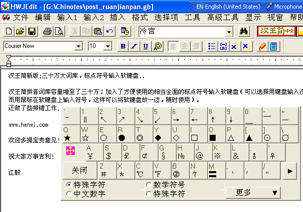 Chinese Symbol Input Software