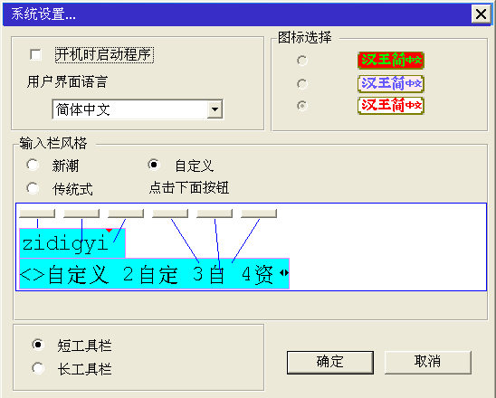 Input Chinese Software